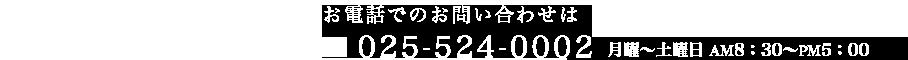 株式会社肉のたなべ | 新潟県上越市